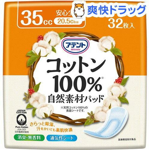 アテント コットン100%自然素材パッド 安心少量(32枚入)【アテント】