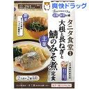 【訳あり】タニタ監修 大根と長ねぎと鯖のみそ煮定食(2人前)