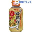 エバラ 回鍋肉のたれ(230g)