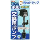 グランデ900用 MB-900交換ポンプ(1コ入)[熱帯魚 アクアリウム フィルター]【送料無料】