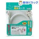 三栄水栓 自動洗濯機給水ホース PT-17-1-1(1本入)