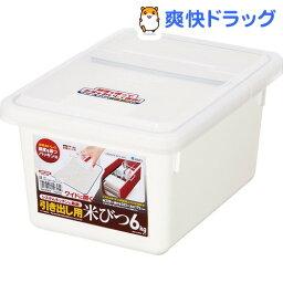 引出し用米びつ 6Kg ホワイト(1コ入)[米びつ 引き出し用 引出用 米櫃]