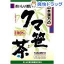 山本漢方 クマ笹茶100%(5g*20包)