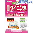 【第3類医薬品】山本漢方 日本薬局方 ヨクイニン末(200g)