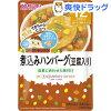 和光堂 グーグーキッチン 煮込みハンバーグ(豆腐入り) 12ヵ月〜(80g)