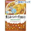 和光堂 グーグーキッチン 煮込みハンバーグ(豆腐入り) 12ヵ月〜(80g)【グーグーキッチン】
