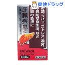 【第2類医薬品】ネオレバルミン錠(1000錠)【送料無料】