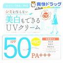 紫外線予報 薬用美白UVクリーム(40g)【紫外線予報】[日焼け止め UVケア]【送料無料】
