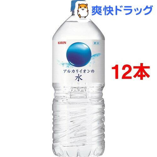 キリン アルカリイオンの水(2L*12本セット)【アルカリイオンの水】[水 2l 12本 …...:soukai:10179988