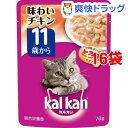 カルカン パウチ 11歳から 味わいチキン(70g*16コセット)【カルカン(kal kan)】