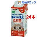 キャティーマン ネコちゃんの牛乳 成猫用(200mL*24コセット)【キャティーマン】[ミルク 猫]【送料無料】