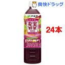 充実野菜 スーパーフードミックス(930g*24本入)【充実野菜】【送料無料】