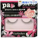 pa つけまつげ eye-03(1組)【pa(コスメ用品)】