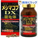★税抜3000円以上で送料無料★メシマコブ DX 90g (約360粒)