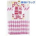 割り箸 暮らし良い品 業務用 元禄 20.3cm 箸袋入り(...