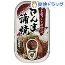 さんま蒲焼缶(100g)