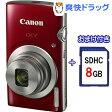 キヤノン デジタルカメラ IXY 180 RE(1台)【IXY(イクシ)】【送料無料】