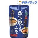 料亭の味 西京焼き用みそ(200g)【料亭の味】