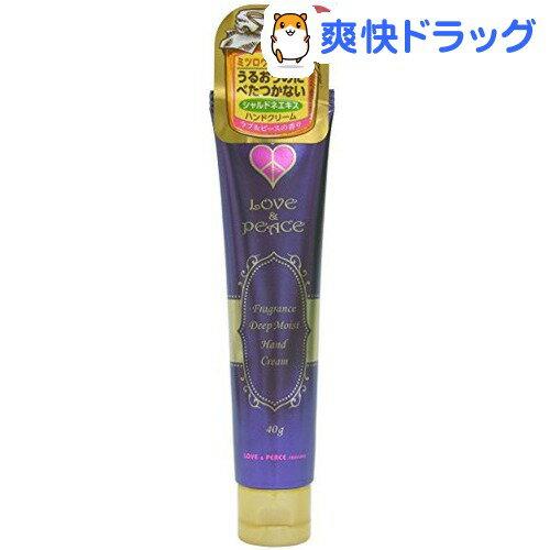 ラブ&ピース ディープモイストハンドクリーム(40g)【ラブアンドピース】