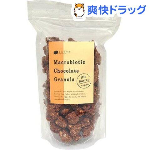 【訳あり】CHAYA(チャヤ) マクロビオティックス チョコレート グラノーラ(400g)【チャヤ マクロビオティックス】