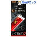 AppLe iPhone 8/iPhone 7 液晶保護フィルム TPU 衝撃吸収 光沢 RT-P14F/DE(1枚入)【レイ・アウト】