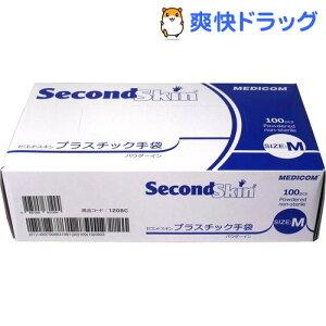 セコンド プラスチック ラテックス アレルギー 使い捨て