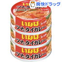 いなば ツナとタイカレー レッド(125g*3缶)