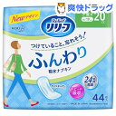 リリーフ ふんわり吸水ナプキン 少量用(44枚入)【ふんわり吸水ナプキン】