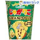【訳あり】じゃがりこ グランドサラダ(72g)【じゃがりこ】