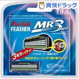 エフシステム MR3ネオ 替刃(9コ入)【HLSDU】 /[シェービング]