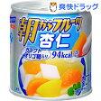 朝からフルーツ 杏仁(190g)【朝からフルーツ】[缶詰]