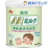 森永ARミルク大缶(820g) 森永 ミルク 大缶 ベビー用品