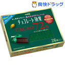 チョコレート効果 カカオ72% 26枚入(130g)【チョコレート効果】