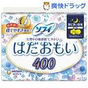 ソフィ はだおもい 特に多い日の夜用400(8枚入)【1702_p10】【ソフィ】[生理用品 ナプキン]