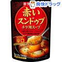 赤いスンドゥブチゲ用スープ 辛口(2人前)...
