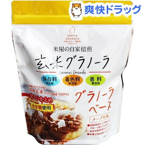 【訳あり】米屋の自家焙煎 玄米グラノーラ ベース メープル味(250g)