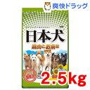 日本犬 鶏肉とお魚味(2.5kg)【日本犬】[国産 無着色]