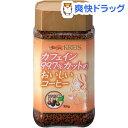 クライス カフェイン99.7%カットのおいしいコーヒー(100g)[カフェインレスコーヒー インスタント]