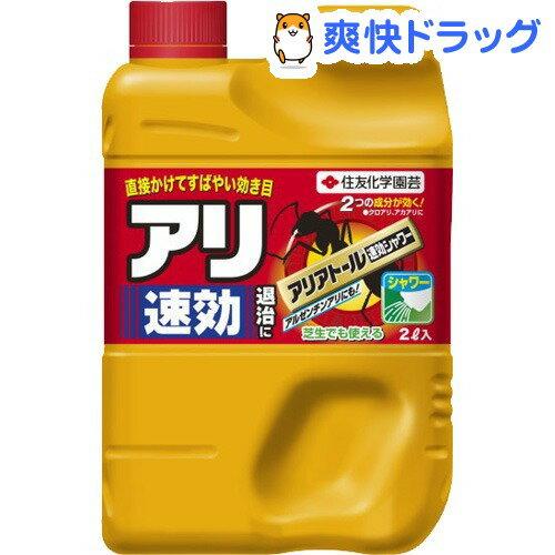 アリアトール 速効シャワー(2L)【アリアトール】の商品画像