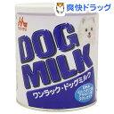 森乳サンワールド ワンラック ドッグミルク(270g)【ワンラック(ONELAC)】[dha グミ ペット ミルク]【送料無料】