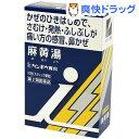 【第2類医薬品】「クラシエ」漢方 麻黄湯エキス顆粒 i(10包)