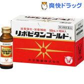 【第3類医薬品】リポビタンゴールドX(50mL*10本入)【リポビタン】【送料無料】