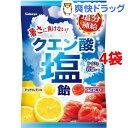 カバヤ クエン酸塩飴(110g*4袋セット)