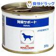 ロイヤルカナン 犬用 腎臓サポート ウェット 缶(200g)【ロイヤルカナン(ROYAL CANIN)】[特別療法食]