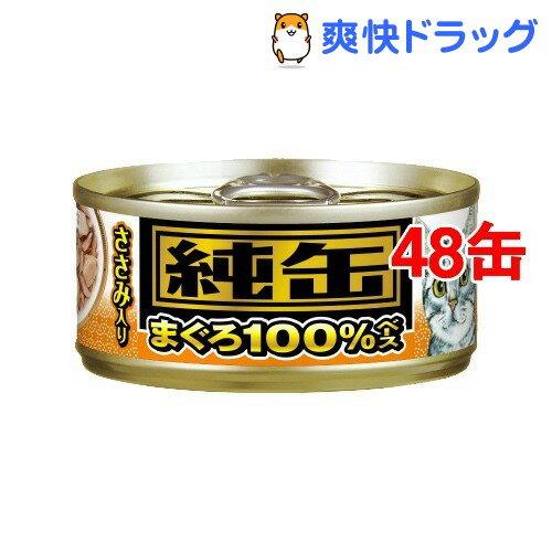 純缶ミニ ささみ入り(65g*48コセット)【純缶シリーズ】【送料無料】
