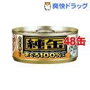 純缶ミニ ささみ入り(65g*48コセット)【純缶シリーズ】