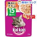 カルカン パウチ 15歳から 味わいチキン(70g*16コセット)【カルカン(kal kan)】