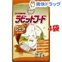 動物村 ラビットフード シニア(2.5kg*4コセット)【動物村】【送料無料】