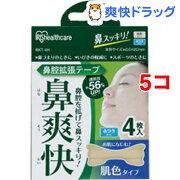 アイリスオーヤマ 鼻腔拡張テープ 鼻爽快 肌色(4枚入*5コセット)【アイリスオーヤマ】