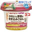 キユーピー ベビーフード すまいるカップ かれいと野菜の炊き込みごはん(120g*3コセット)